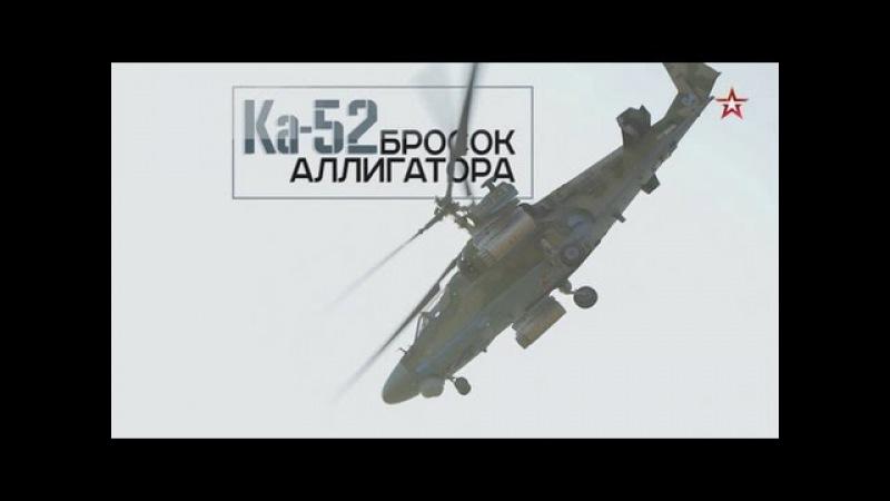 Ка-52. Бросок Аллигатора. Военная приемка