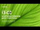 Ирина Сластина, Лидер в ранге Красный бриллиант 3 карата «Презентация продукции Vertera».