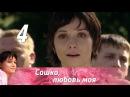 Сашка любовь моя Серия 4 2007 Мелодрама @ Русские сериалы
