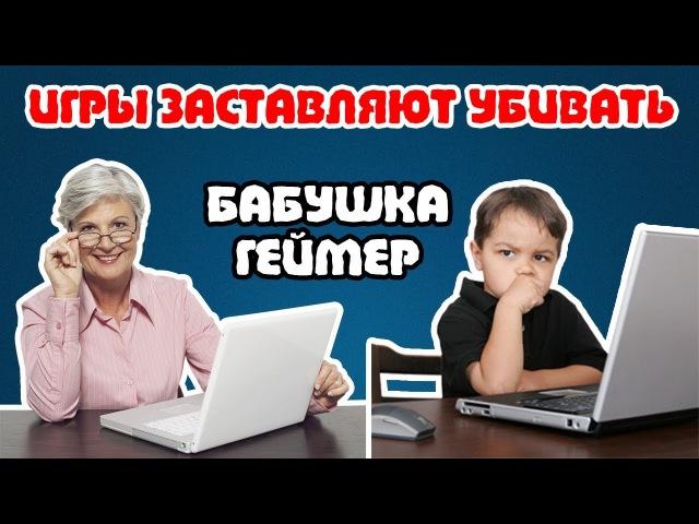 Игры заставляют убивать Бабушка геймер и хранитель топора Компьютерная зависимость игры убивают