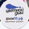 Цветной дым в Омске (свадьбы, выпускной, др)