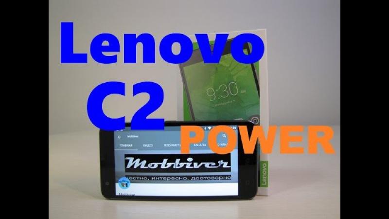 Lenovo C2 POWER смартфон с самым мощным аккумулятором. k10a40 обзор
