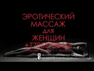 Эротический массаж для женщин в Алматы