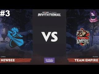 Empire vs NewBee RU #3 (bo3) SL i-League Invitational Season 4