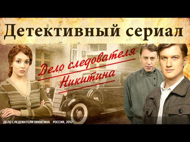 Детектив ~ Дело следователя Никитина 5 серия 2012