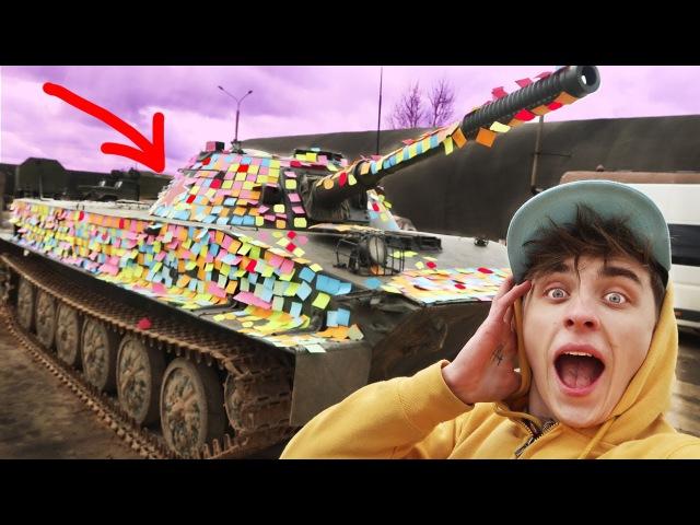 ОБКЛЕИЛИ ТАНК ОФИСНЫМИ СТИКЕРАМИ ! World Of Tanks