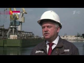 """Директор """"очка"""" строительство моста через Керченский пролив, новости 1 канала"""