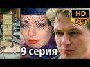 Утесов. Песня длиною в жизнь (9 серия из 12) Россия, биография, музыка, 2006