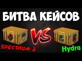 БИТВА КЕЙСОВ КС ГО . SPECTRUM CASE 2  VS HYDRA CASE  / CASES BATTLE