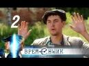 Временщик Танк Пороховщикова 2014 @ Русские сериалы