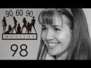 Сериал МОДЕЛИ 90-60-90 (с участием Натальи Орейро) 98 серия