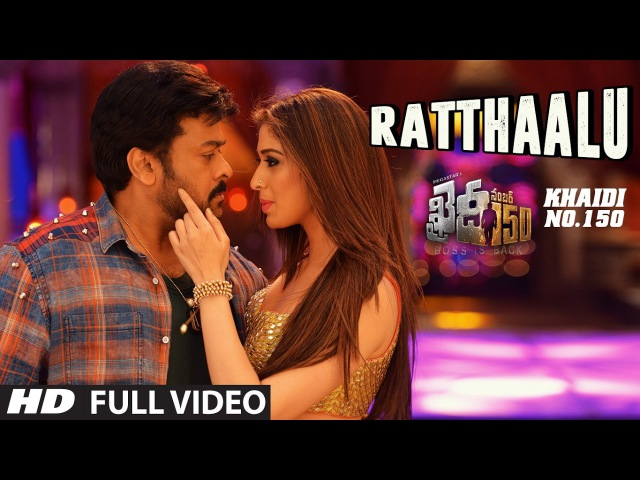 Ratthaalu Full Video Song    Khaidi No 150   Chiranjeevi, Kajal Aggarwal   Telugu Songs 2017