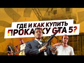 Где и как купить прокачку в GTA 5 Online