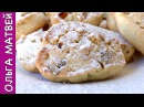 Печенье Дамское с Орехами Просто Тает во Рту Homemade Biscuits
