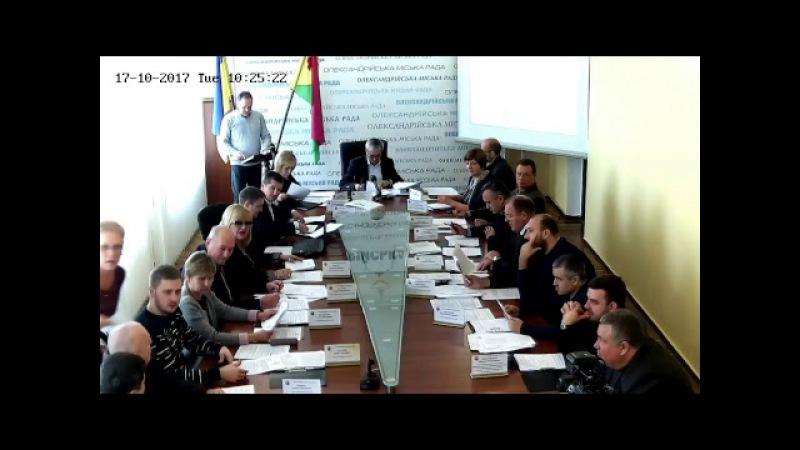 Засідання виконавчого комітету Олександрійської міської ради 17 10 2017