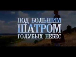 Под большим шатром голубых небес! Видео о нашей стране - России, Руси