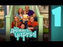 Сериал Disney Держись Чарли Эпизод 1 Академическое свидание