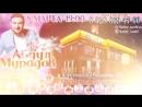 Концерт Абдул Мурадов