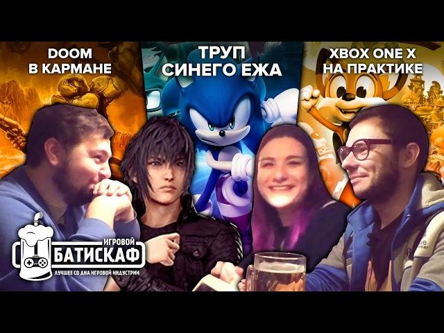 Тормозной Doom и сдувшийся Sonic Игровой Батискаф