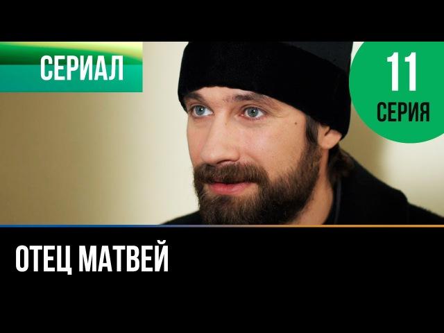 ▶️ Отец Матвей 11 серия Мелодрама Фильмы и сериалы Русские мелодрамы