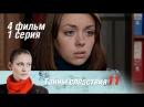 Тайны следствия. 11 сезон. 4 фильм. Маэстро. 1 серия (2012) Детектив @ Русские сериалы