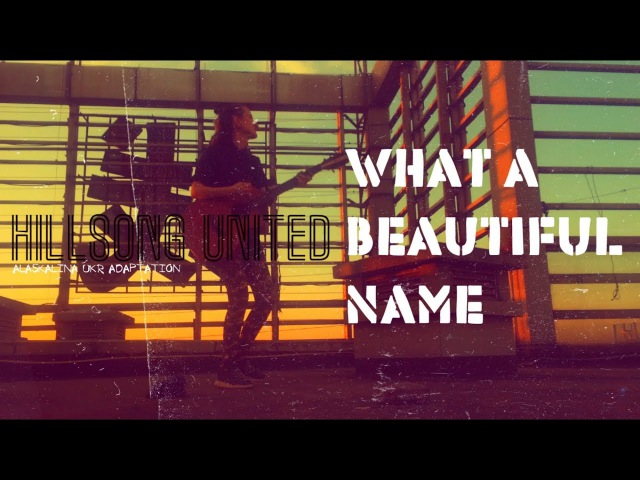 Hillsong United Brooke Ligertwood What a beautiful name alaskalina ukr adaptation