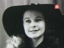 Вивьен Ли Хрупкая королева экрана 2000 год