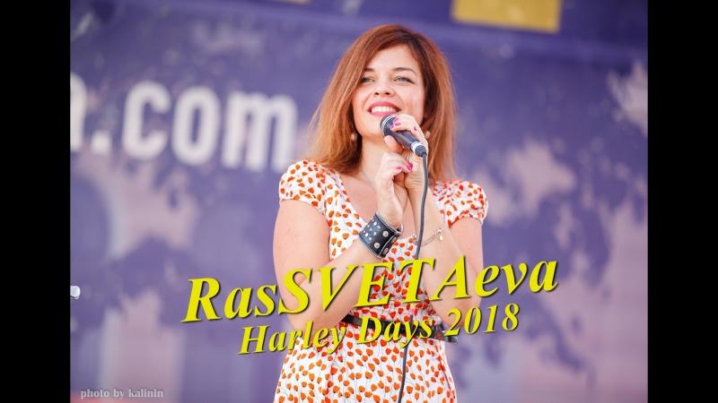 RasSVETAeva - Harley Days 2018