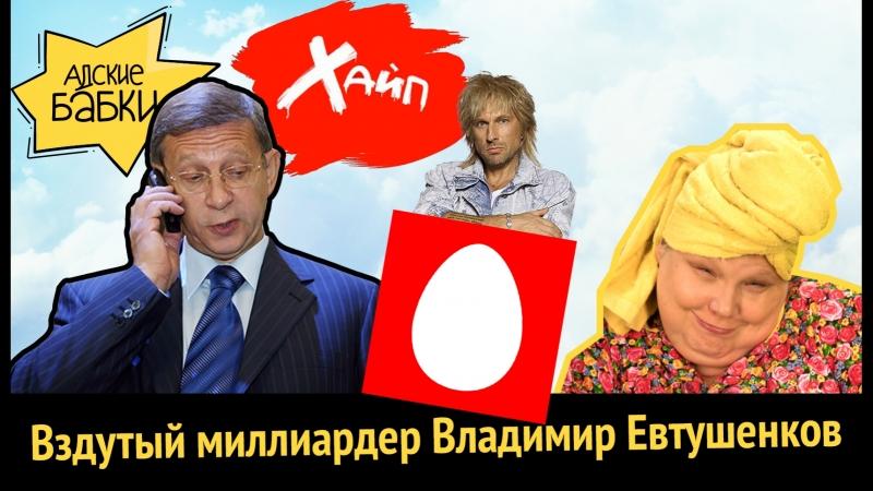 Владимир Евтушенков: вздутый миллиардер Адский попадос