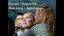 Ярославская фан-зона на матче России и Хорватии в 1/4 финала Чемпионата мира по футболу 2018