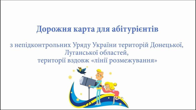 Відеоінструкція для абітурієнтів зі сходу України 2018