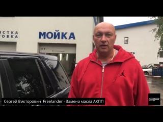 Отзыв владельца автомобиля Land Rover Freelander о Сервис Парке (замена масла АКПП)