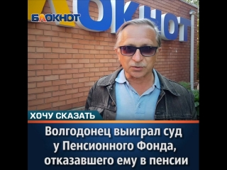 Волгодонец Валерий Руковец выиграл суд у Пенсионного Фонда, отказавшего ему в назначении пенсии