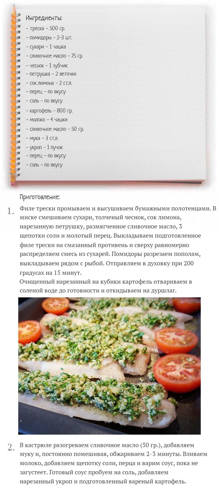 Запеченная рыба с картофелем в сливочном соусе, изображение №2