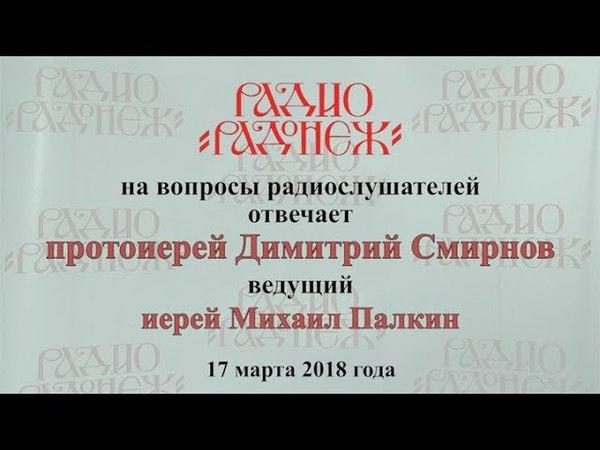 Радио Радонеж Протоиерей Димитрий Смирнов Видеозапись прямого эфира от 2018 03 17