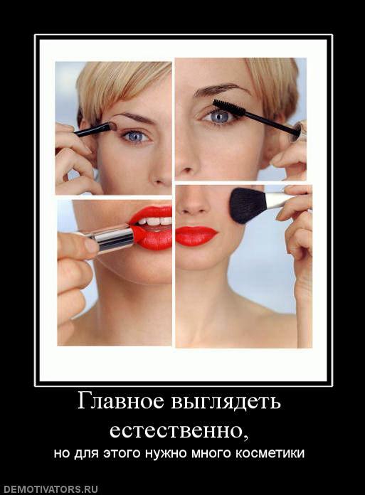Анекдоты про косметику, макияж, визажистов