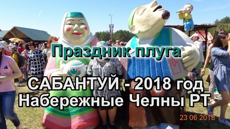 Сабантуй 2018 Наб Челны