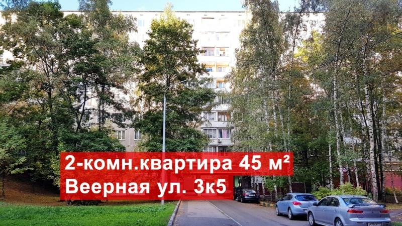 Продажа 2-комн.кв. 45м², Веерная улица, 3к5
