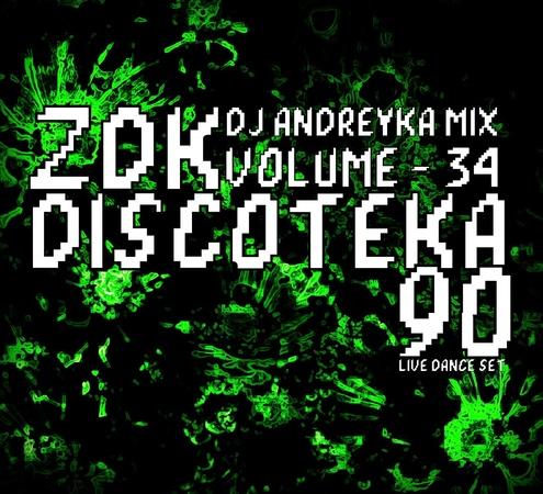 Дискотека90 ZDK Volume 34 Dj Navolo (ex-Dj Andreyka) Mix