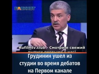 Грудинин заявил, что из предвыборных дебатов сделали шоу, и отказался в них участвовать.