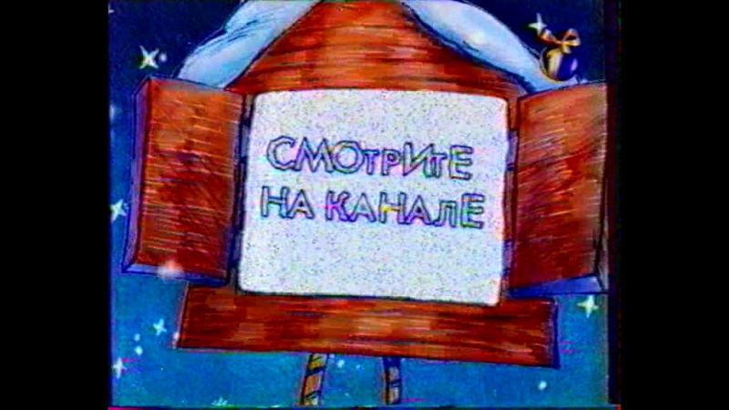 Анонс фильмов Дорогая я увеличил детей Дорогая я уменьшил детей ОРТ 03 01 1999