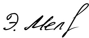 красивая подпись на букву д