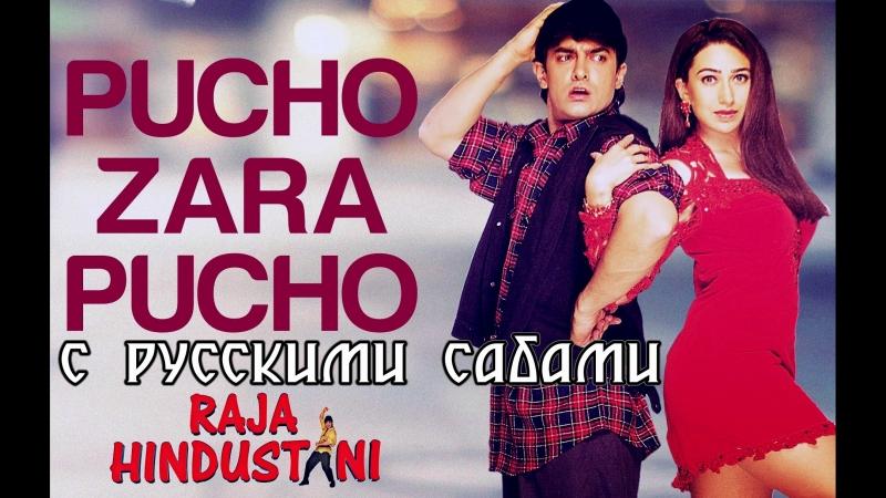 Pucho Zara Pucho Raja Hindustani Aamir Khan Karisma Kapoor рус суб