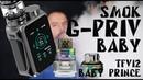 G PRIV Baby 85W with TFV12 Baby Prince by SMOK Детальный обзор