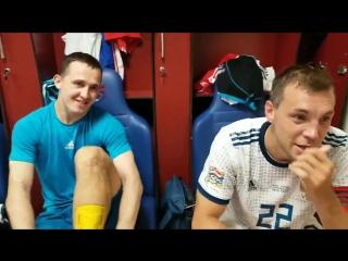 Артём Дзюба и Андрей Лунёв - по горячим следам из раздевалки после победы над Турцией