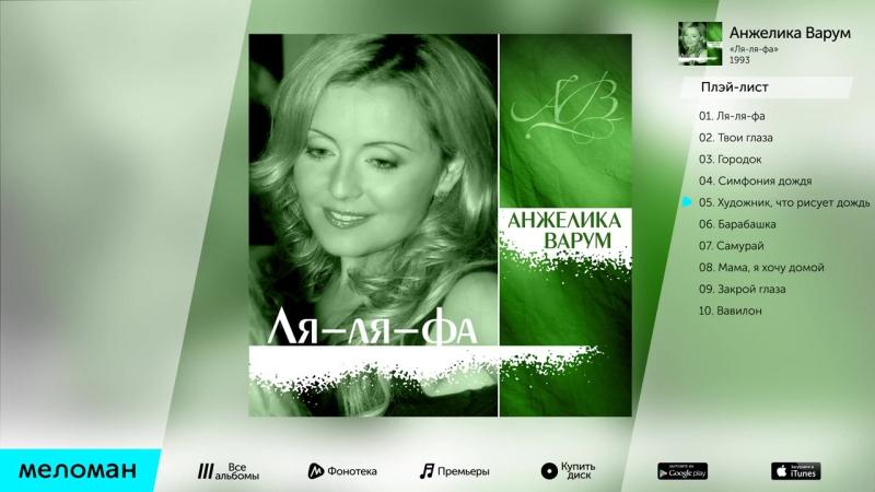 Анжелика Варум Ля ля фа Альбом 1993 г