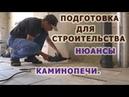 101.Основание под каминопечь. Стойка для болгарки. Замена щеток DWE 4257.