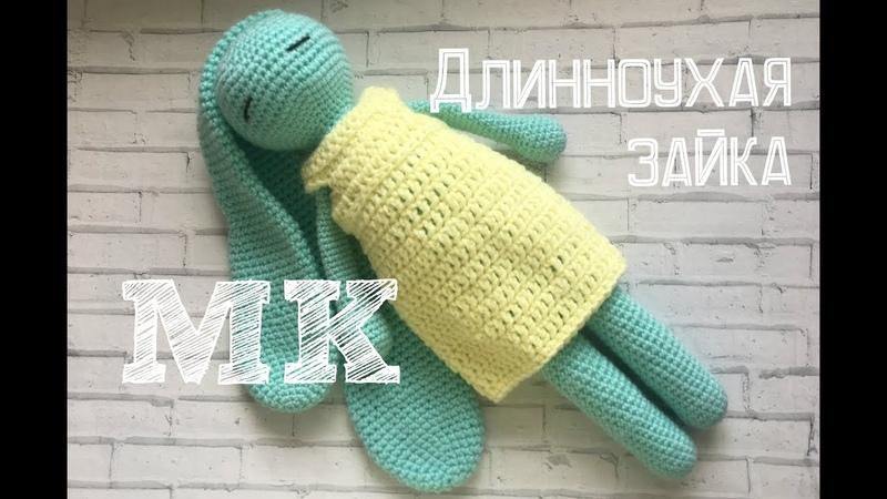 МК/Длинноухая зайка крючком/№3/голова