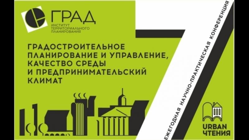 01_Павленков Ю.В. Доклад «Возможен ли баланс экономической и социальной целесообразности в управлении развитием территорий?»