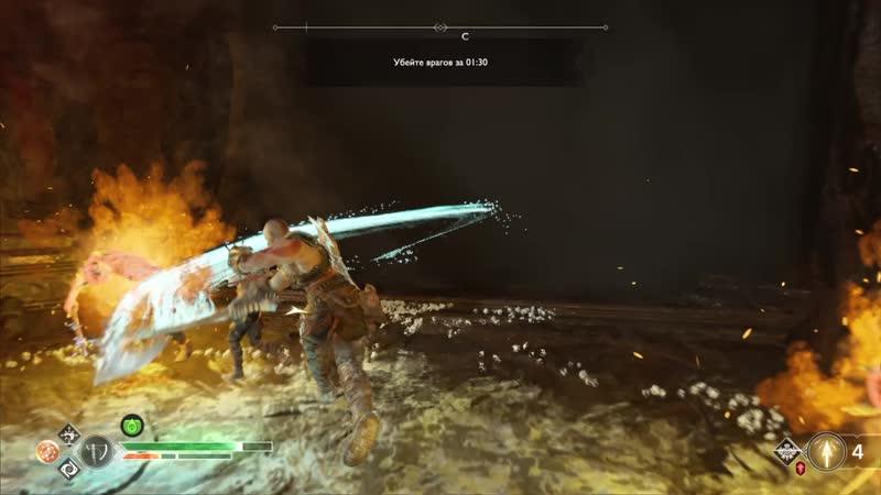 77 God of War Испытания Муспельхейма Убить врагов за время
